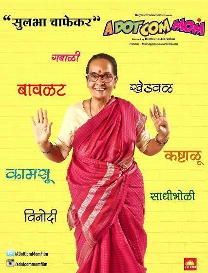A Dot Com Mom A Dot Com Mom Directed By Dr Mina Nerurkar