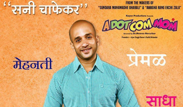 A Dot Com Mom Bhumi Entertainments first IndoAmerican Marathi film 39DOT COM MOM39