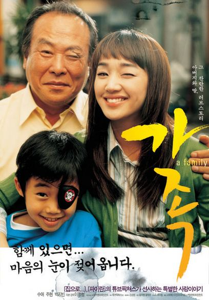 A Family (2004 film) asianwikicomimages008Afamilyjpg