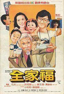 A Family Affair (1984 film) httpsuploadwikimediaorgwikipediaenthumbb