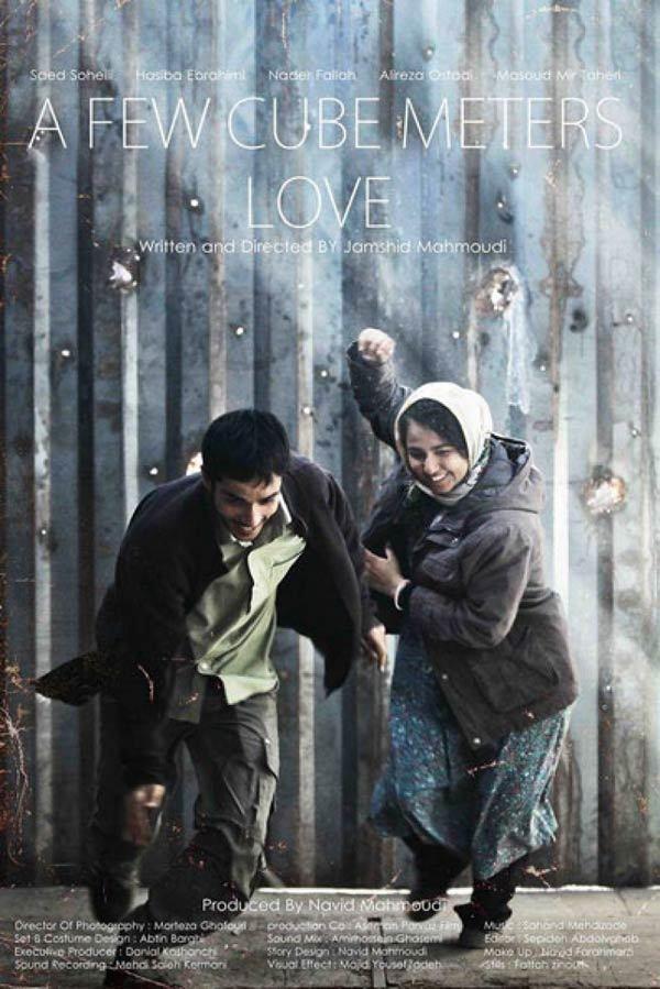 A Few Cubic Meters of Love Filmmaker asks Iranian officials to watch A Few Cubic Meters of Love