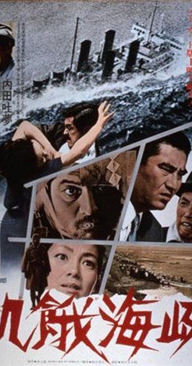 A Fugitive from the Past Kiga kaiky 1965 IMDb
