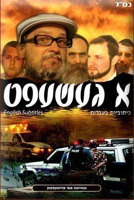 A Gesheft movie poster