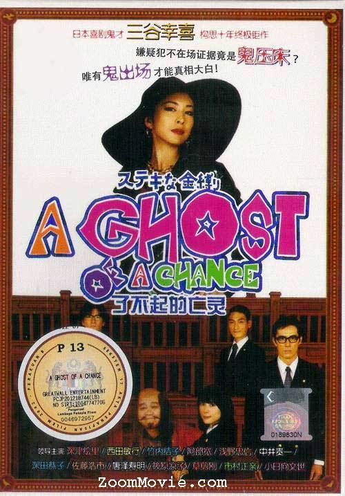 A Ghost of a Chance A Ghost of a Chance aka Suteki na Kanashibari DVD Japanese Movie