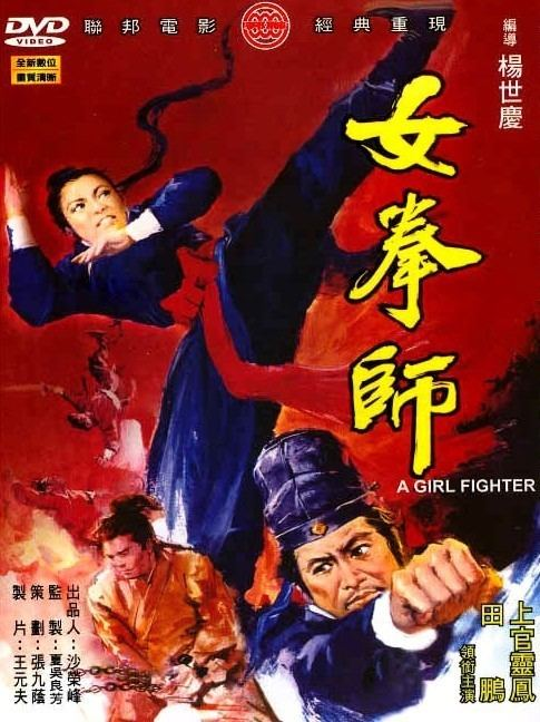 A Girl Fighter A Girl Fighter 1972