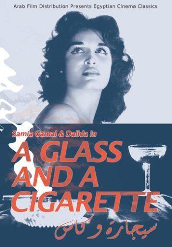 A Glass and a Cigarette Amazoncom A Glass and a Cigarette Sigarah wa Kas Samia Gamal