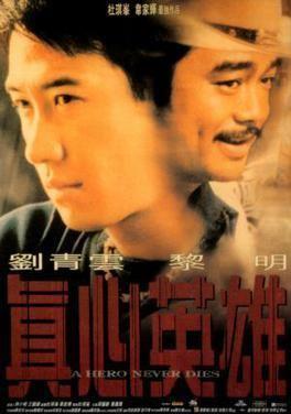A Hero Never Dies movie poster