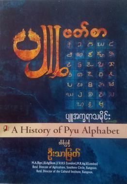 A History of Pyu Alphabet httpsuploadwikimediaorgwikipediaen553AH