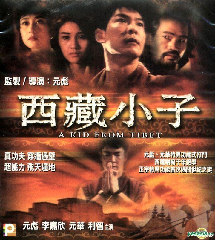 A Kid from Tibet YESASIA A Kid From Tibet VCD Hong Kong Version VCD Yuen Biao