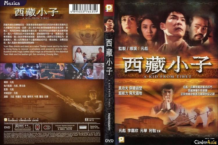 A Kid from Tibet DVD A Kid from Tibet Panorama Distributions