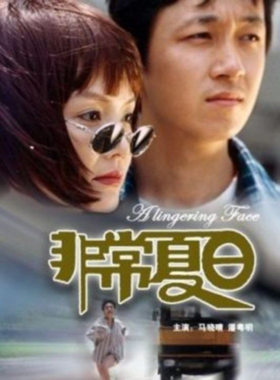 A Lingering Face A Lingering Face ChinaUnderground Movie Database