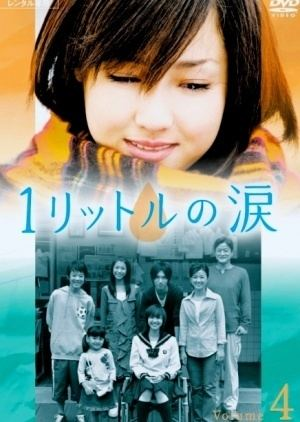 A Litre of Tears (film) Litre no Namida
