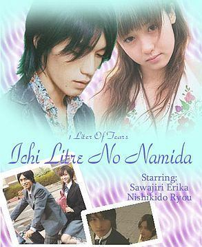 A Litre of Tears (film) 1 Litre no Namida TV series Wikipedia