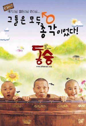 A Little Monk asianwikicomimages551Littlemonkjpg