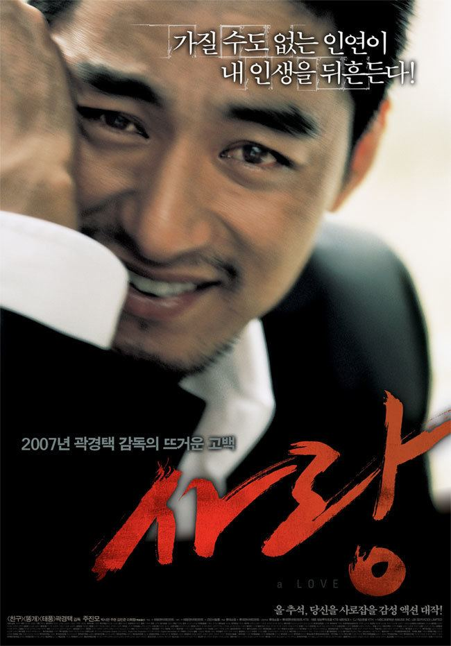 A Love (2007 film) asianwikicomimages881Aloveposterjpg