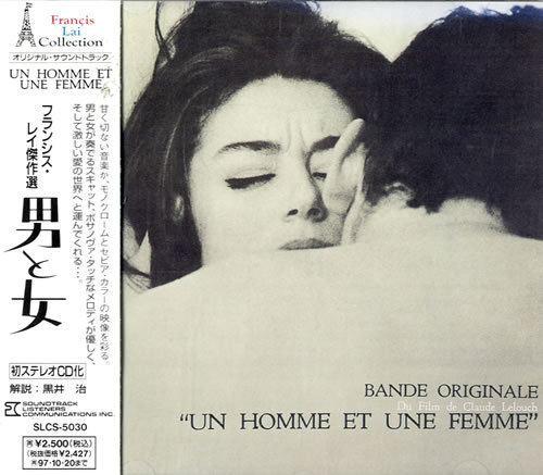 A Man and a Woman Original Soundtrack Un Homme Et Une Femme Japanese CD album CDLP