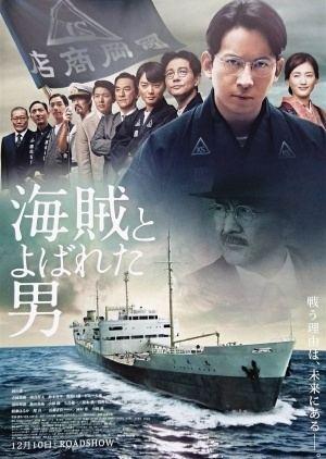 A Man Called Pirate (film) A Man Called Pirate 2016 Plot Film Bor