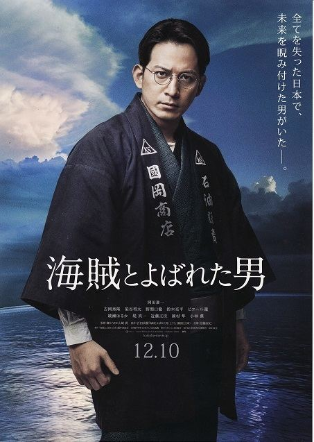 A Man Called Pirate (film) wwwfilmsmashcomwpcontentuploads201603Kaizo
