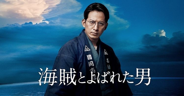 A Man Called Pirate (film) A Man Called Pirate AsianWiki