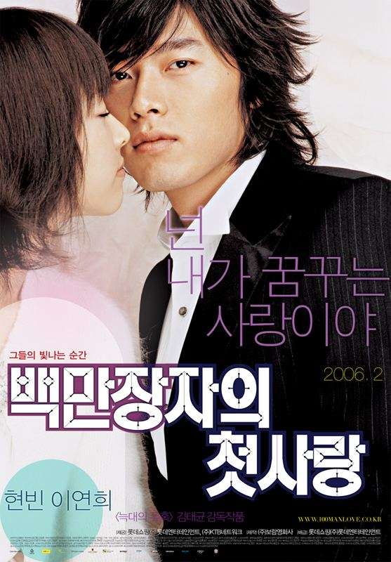 A Millionaire's First Love A Millionaire39s First Love AsianWiki