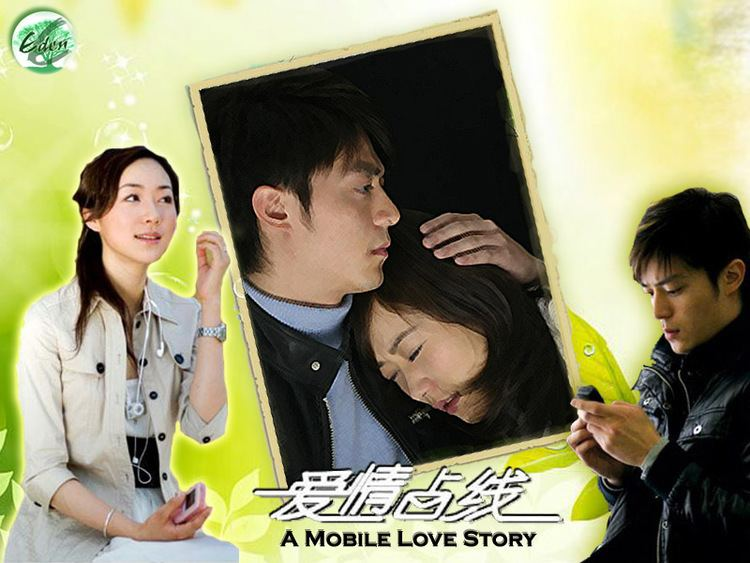 A Mobile Love Story A Mobile Love Story Galeri Eden