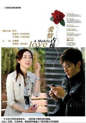 A Mobile Love Story wwwdramafansorgimgsamobilelovestoryjpg
