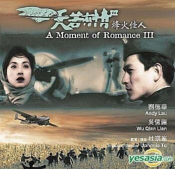 A Moment of Romance III iyaibzAssets01062lp1004006201jpg