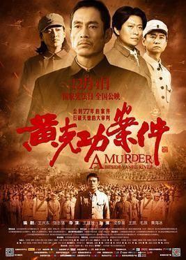 A Murder Beside Yanhe River movie poster
