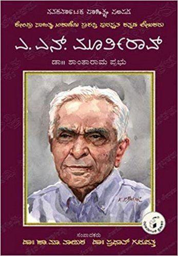 A. N. Murthy Rao ecximagesamazoncomimagesI51FUkckB7cLSX345