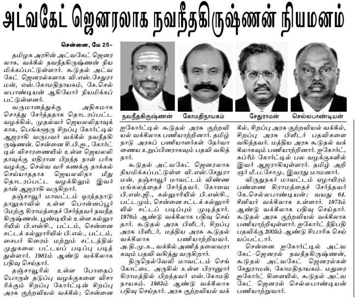 A. Navaneethakrishnan Court Verdict Published in Dailies ANavaneethakrishnan is Advocate