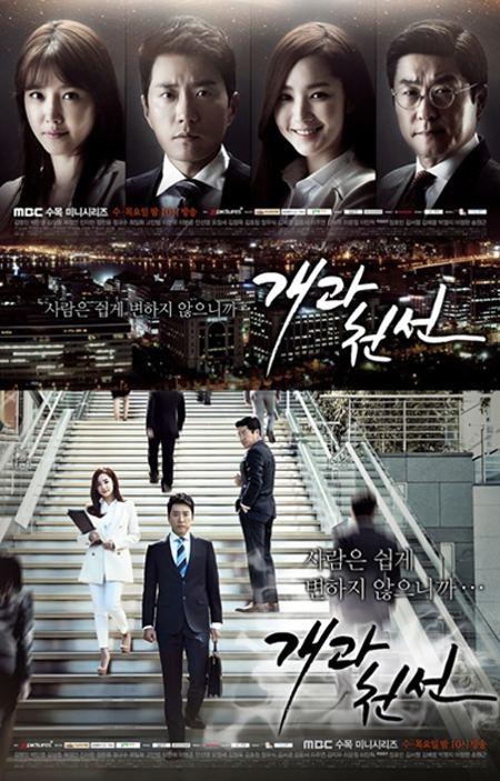 A New Leaf (TV series) httpsonenetkoreanfileswordpresscom201405a