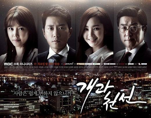 A New Leaf (TV series) A New Leaf AsianWiki