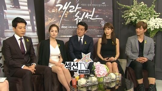 A New Leaf (TV series) Park Min Young Feels Intimidated By Her Senior Actors On the Set of