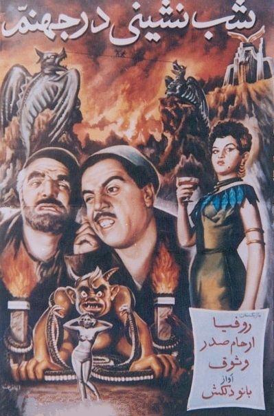 A Party in Hell httpsuploadwikimediaorgwikipediafaee2Sha