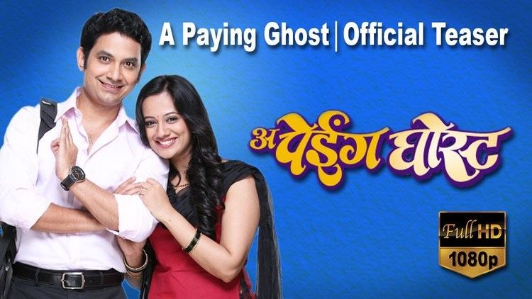 A Paying Ghost PG A Paying Ghost 1st Official Teaser 2015 HD 1080P YouTube