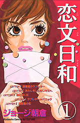 A Perfect Day for Love Letters movie poster