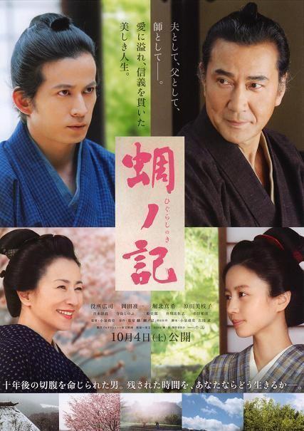 A Samurai Chronicle A Samurai Chronicle AsianWiki