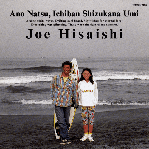 A Scene at the Sea Zachs Music from the films of Takeshi Kitano A Scene at