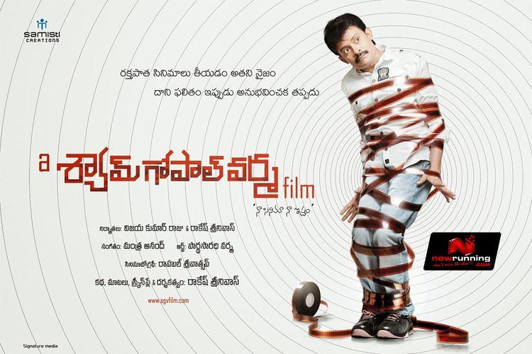 A Shyam Gopal Varma Film A Shyam Gopal Varma Film Telugu Movie Gallery Picture Movie