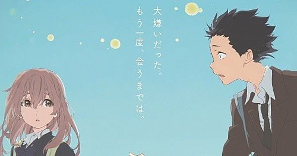 A Silent Voice (film) aiko to Perform A Silent Voice Anime Film39s Theme Song News
