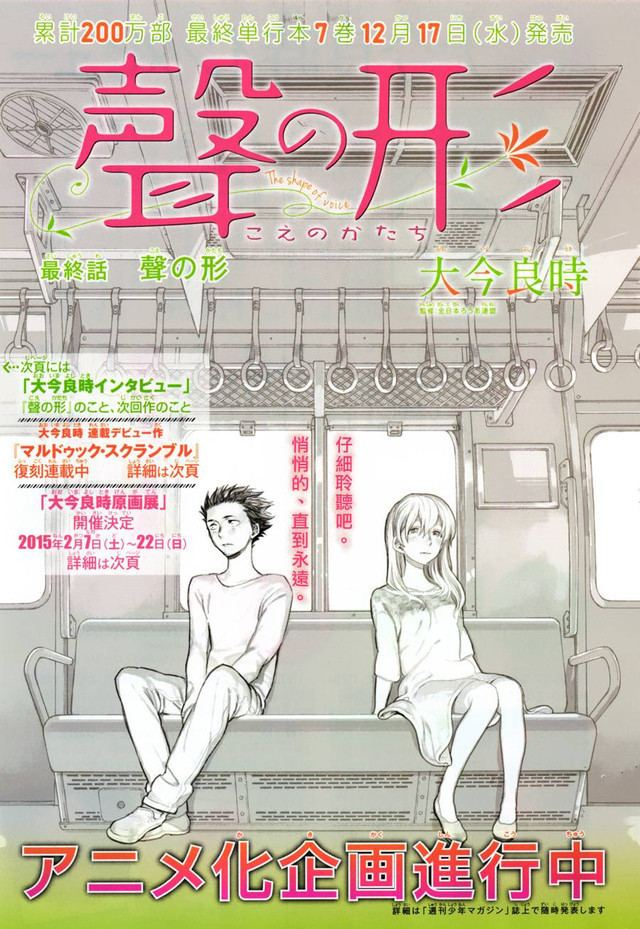 A Silent Voice (manga) Crunchyroll quotA Silent Voicequot Manga to be Adapted into Anime