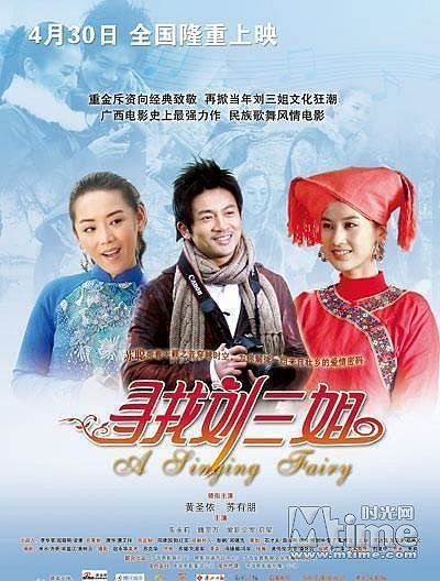 A Singing Fairy EMA Singing FairyEM to Hit Big Screen Beijing Review