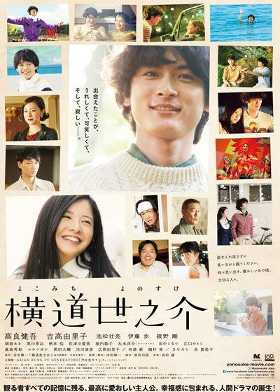 The Story of Yonosuke A Story of Yonosuke AsianWiki