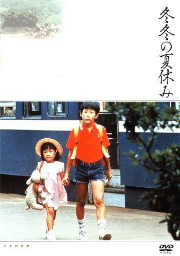 A Summer at Grandpa's A Summer At Grandpas 1984 Taiwan CineMap
