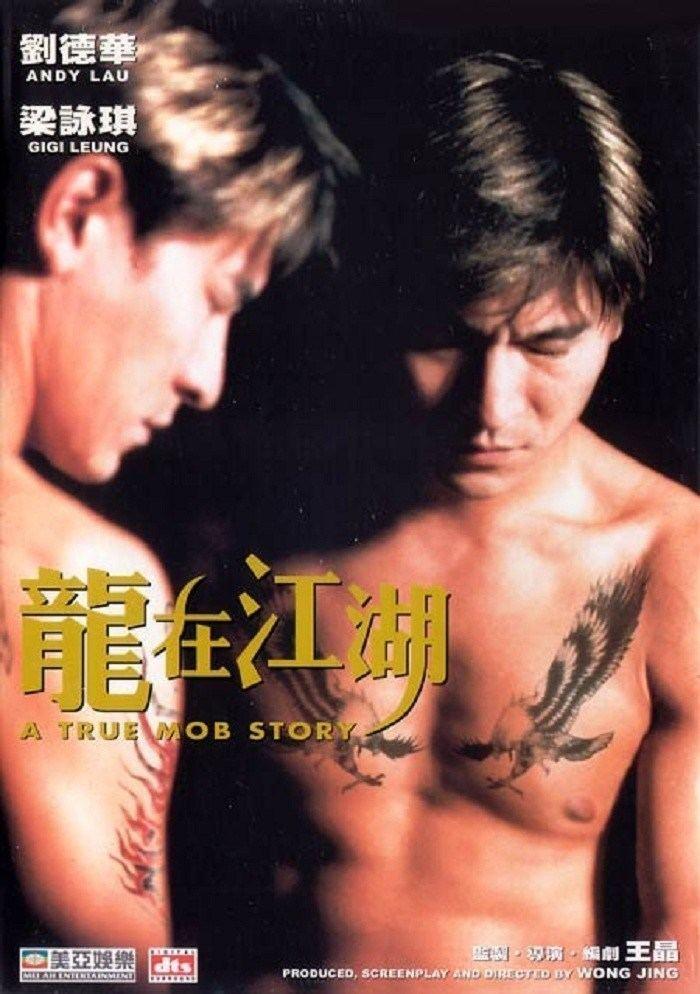 A True Mob Story Subscene A True Mob Story Long zai jiang hu English subtitle