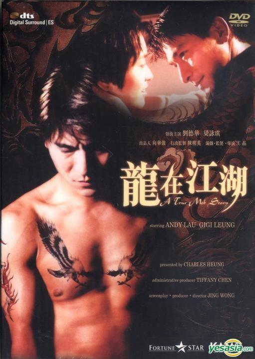 A True Mob Story YESASIA A True Mob Story DVD Kam Ronson Version Hong Kong