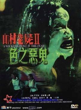 A Wicked Ghost II: The Fear A Wicked Ghost II The Fear Wikipedia