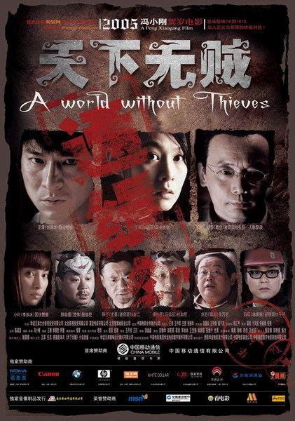 A World Without Thieves A World Without Thieves AsianWiki