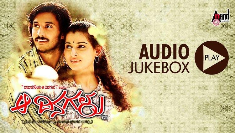 Aa Dinagalu Aa DinagaluJukeBox FeatChetanArchana New Kannada Songs