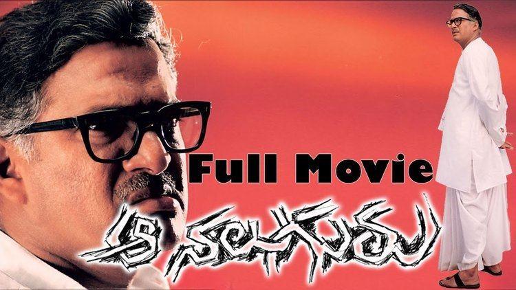 Aa Naluguru Aa Naluguru Telugu Full Length Movie Rajendra Prasad and Amani